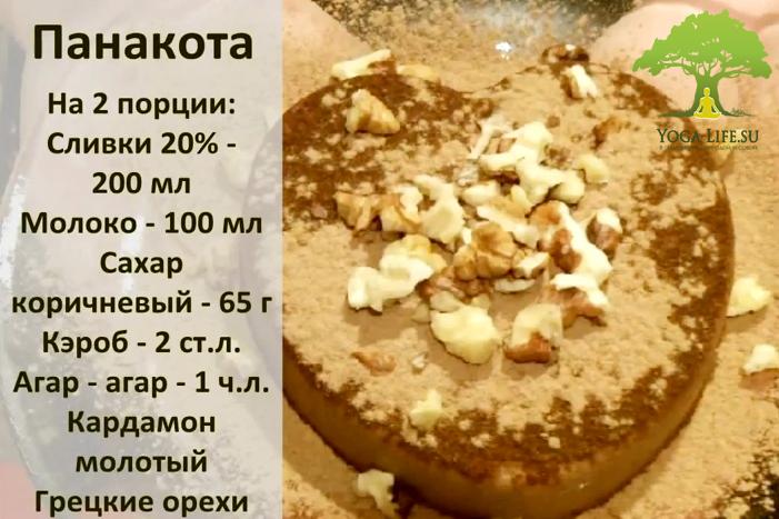 Рецепт панакоты на сливках в домашних условиях с фото